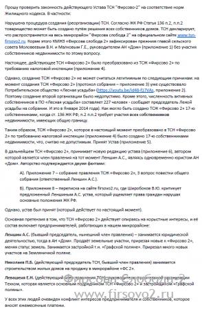 Обращение в прокуратуру по факту незаконной деятельности ТСН