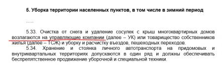 Выбрали депутатов Санниковского МО?