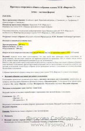 Подделка протоколов общего собрания - дело обычное, но статья уголовная