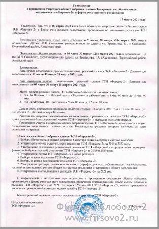 """Общее собрание членов ТСН """"Фирсово-2"""""""