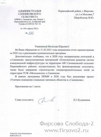 Ответ главы Санниковского сельсовета Кудашкиной Е.Г.
